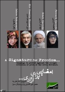 امضایی برای آزادی